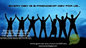 Friendship SMS Bangla For Friends.png