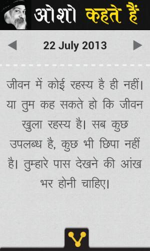 OSHO Vaani (Hindi) screenshot 1