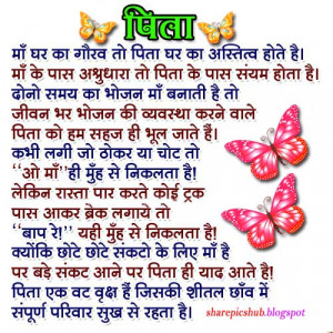 2013 Father's Day Special Quotes in Hindi | Father's Day Poem in Hindi ...