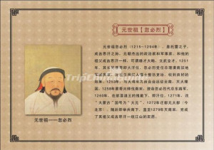 Yuan Emperor Kublai Khan Brief Introduction and His Portrait