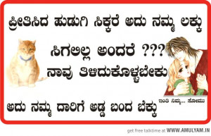Kannada quote - Kishor S