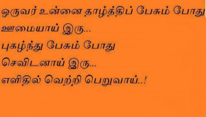 Love Pain Quotes In Tamil Brilliant quotes in tamil,pudhi saali ...