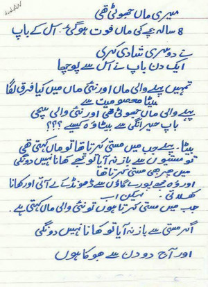 Mother Quotes From Daughter In Urdu Maa Urdu And Daughter ...