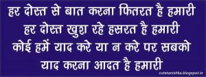 Yaad Shayari in Hindi Wallpaper | Fresh Dosti SMS For Facebook Friends