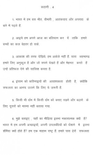 Knowledge Quotes In Hindi Ads by google