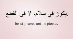 Arabic Love Quotes In English Translation ~ Arabic quotes on Pinterest ...