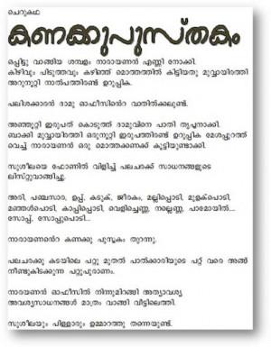 img]greetings.flashscrap.com/malayalam/fun/malayalam-fun5.jpg[/img]