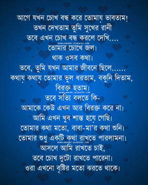 ... quotes for facebook love quotes in bengali font famous bengali quotes