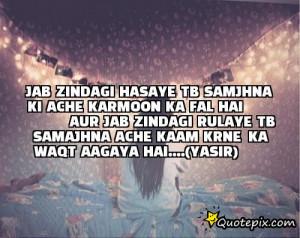 Jab Zindagi Hasaye Tb Samjhna Ki Ache Karmoon Ka Fal Hai AURJab ...