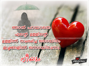 love-malayalam-quotes