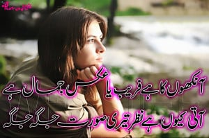 Romantic Poems For Her To Make Her Cry Urdu Romantic love quotes in ...