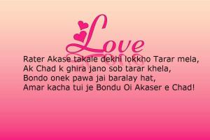 sms card a romantic sense of friendship bangla friendship card