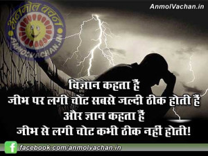 True-Quotes-About-Life-in-Hindi-Best-Sayings-Quotes