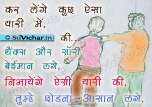 friendship quotes hindi suvichar