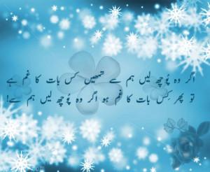 Urdu Shairy   Urdu Ghazals   Fantasy Poetry   Love Poetry
