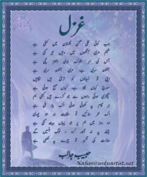 shabnam meri aankhoo mein wahiin tair gai hai poetry cards