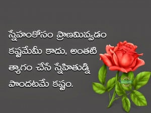 Happy Friendship day Messages in Telugu SMS Free Text Hindi in ...