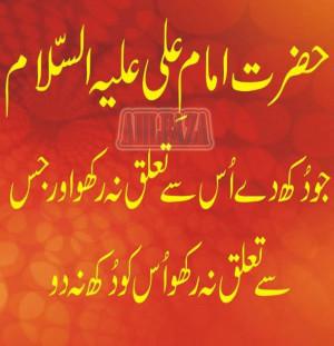 urdu , aqwal-e-hazrat ali a.s in urdu , hazrat ali sayings,hazrat ali ...