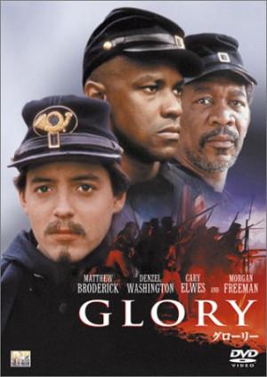 グローリー dvd