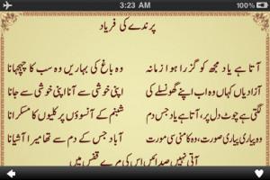 Iqbal Urdu Poetry : Bang-e-Dara - iPhone Mobile Analytics and App ...