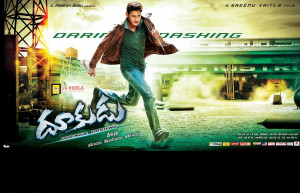 Mahesh Babu New Telugu Film