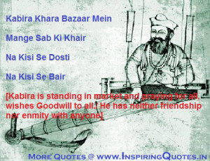 Kabir Quotes, Kabir Das Sayings Images, Kabir Dohe in English, Message ...