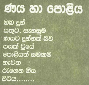 Sinhala Nisadas Amma Picture picture