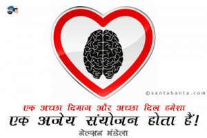 ... Quotes,hindi quotes by nelson mandela,inspirational hindi quotes by