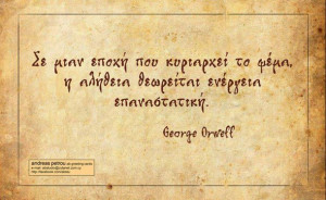 File Name : greek-quotes-lies-people-reality-Favim.com-1151307.jpg ...