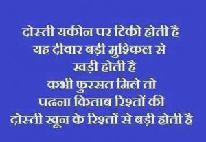 Famous Hindi Quotes