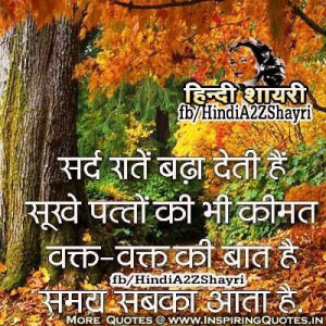 Time Quotes in Hindi, Waqt Quotes, Hindi Messages Images, Time Shayari ...