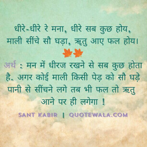 Sant Kabir Motivational quotes in Hindi | Download