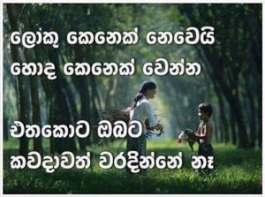 ... January 22, 2014 at 403 × 300 in Sinhala Quotes – Nisadas