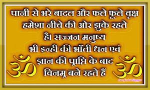 Hindi Anmol Vichar | Life Saying in Hindi Quotes With Pics