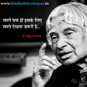 ... apj abdul kalam quotes in hindi;hindi quotations by dr apj abdul kalam