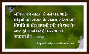 Chanakya Hindi, Thought, Quote, Hindi, Chanakya, adversity, money ...