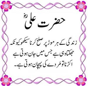 by-hazrat-imam-ali-hazrat-ali-quotes-Urdu-Shayri.jpg