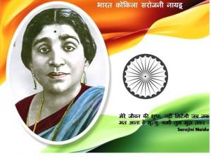 Sarojini Naidu Profile in Hindi: सरोजनी नायडू ...