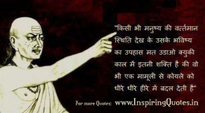 Famous Chanakya Quotes and Niti in Hindi Wallpapers Images Pictures
