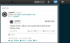 quote tweet in new twitter web quote tweet allows you to quote the ...