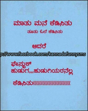 kannada funny pics Images Kannada comedy