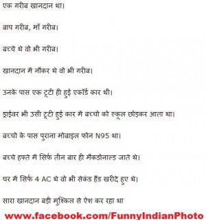hindi+joke+2.jpg