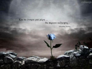 dreams, flower, greek quotes, life, people, reality