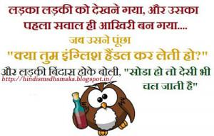 Ladka Ladki Funny Hindi Jokes | Hindi Wallpaper For Facebook