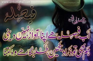 Urdu Heart Touching Poetry