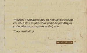 Greek Quotes and Sayings