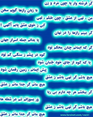 persian love poetry persian poetry about godly persian poetry by ...