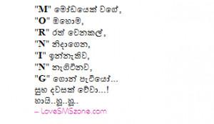 Sinhala Good morning sms