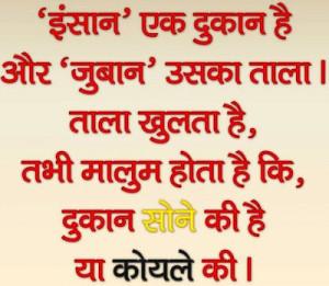 Insan Ek Dukan Hai Aur Juban Uska Tala, Tala Khulta Hai, Tabhi Malum ...