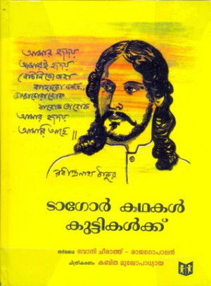 Bengali translation services for Tagore Kathakal Kuttikallkku